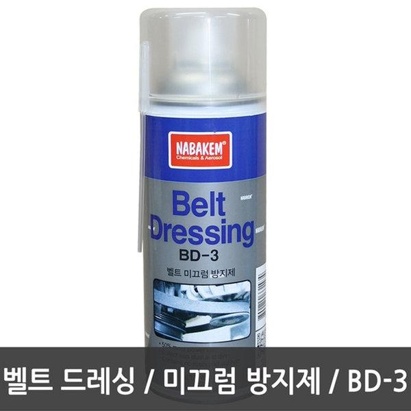 나바켐 벨트 드레싱벨트 미끄럼 방지제BD-3