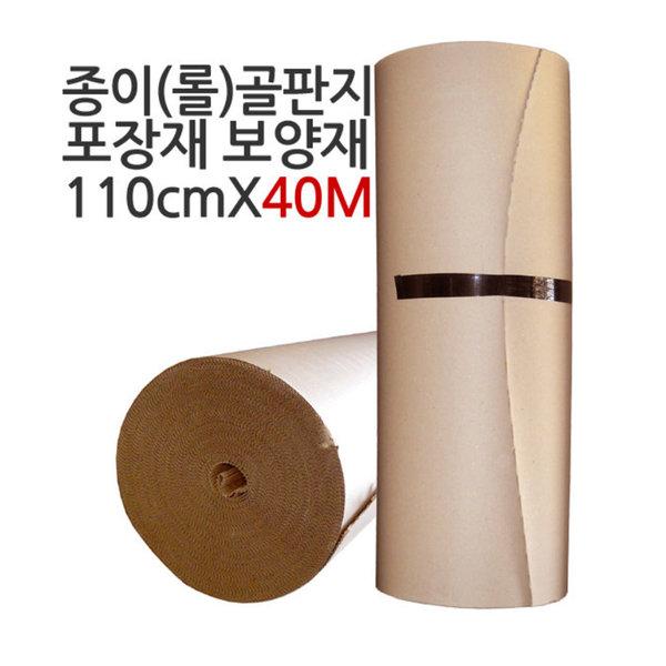 골판지 롤/보양재/종이 포장재/종이롤/포장/40m/택배